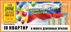 Русское лото Тираж № 1152