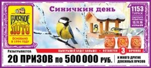 Русское лото Тираж № 1153