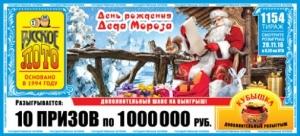 Русское лото Тираж № 1154