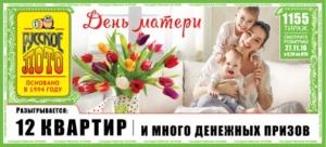 Русское лото Тираж № 1155