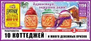 Русское лото Тираж № 1156