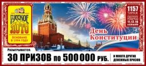 Русское лото Тираж № 1157