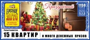 Русское лото Тираж № 1159