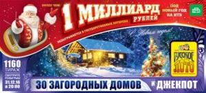 Русское лото Тираж № 1160