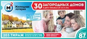 Жилищная лотерея Тираж № 203