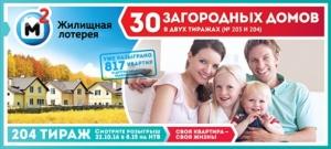 Жилищная лотерея Тираж № 204