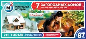 Жилищная лотерея Тираж № 215