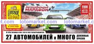Русское лото Тираж №1101