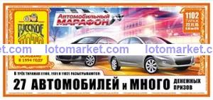 Русское лото Тираж №1102