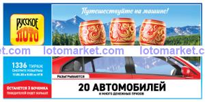 Русское лото Тираж № 1336