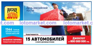 Русское лото Тираж № 1344