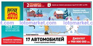 Русское лото Тираж № 1365
