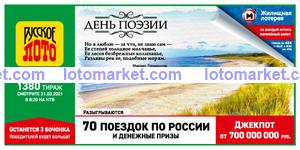 Русское лото Тираж № 1380