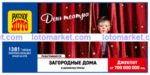Русское лото Тираж № 1381
