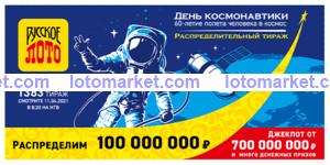 Русское лото Тираж № 1383