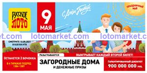 Русское лото Тираж № 1387