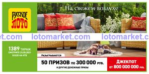 Русское лото Тираж № 1389
