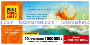 Русское лото Тираж № 1391