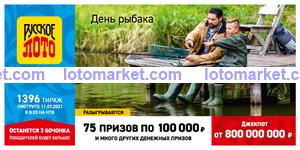Русское лото Тираж № 1396