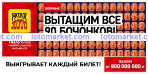 Русское лото Тираж № 1403