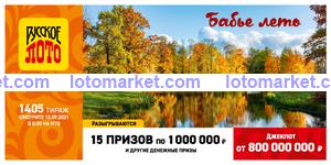 Русское лото Тираж № 1405