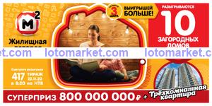 Жилищная лотерея Тираж № 417