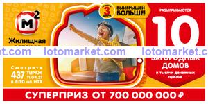 Жилищная лотерея Тираж № 437