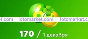 Лотерея 6 из 36 Тираж № 170
