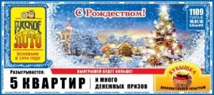 Русское лото Тираж №1109