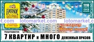 Русское лото Тираж №1110