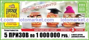Русское лото Тираж №1111
