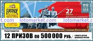 Русское лото Тираж № 1112
