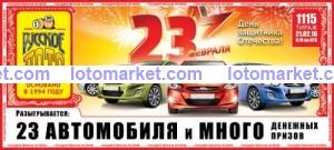 Русское лото Тираж № 1115