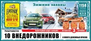 Русское лото Тираж № 1158