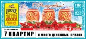Русское лото Тираж № 1161