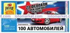 Русское лото Тираж № 1220