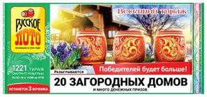 Русское лото Тираж № 1221