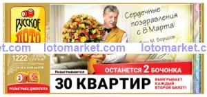 Русское лото Тираж № 1222