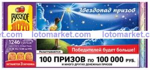 Русское лото Тираж № 1246