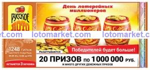 Русское лото Тираж № 1248