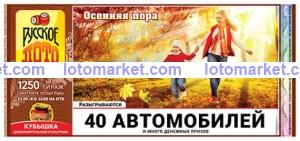Русское лото Тираж № 1250