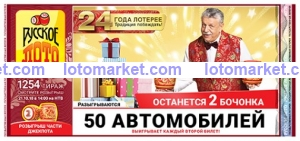 Русское лото Тираж № 1254