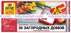 Русское лото Тираж № 1259