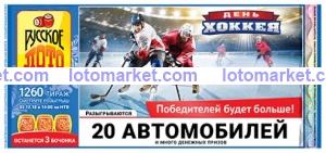 Русское лото Тираж № 1260