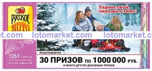 Русское лото Тираж № 1261