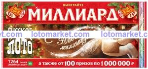 Русское лото Тираж № 1264