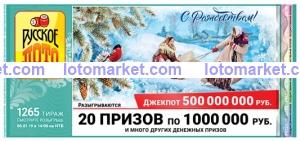 Русское лото Тираж № 1265