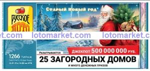 Русское лото Тираж № 1266