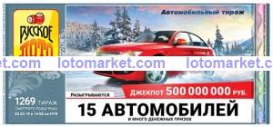 Русское лото Тираж № 1269