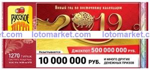 Русское лото Тираж № 1270